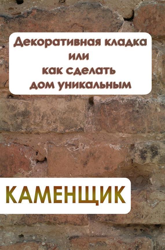 Илья Мельников Декоративная кладка или как сделать дом уникальным как правильно произвести куплю продажу подержанного автомобиля