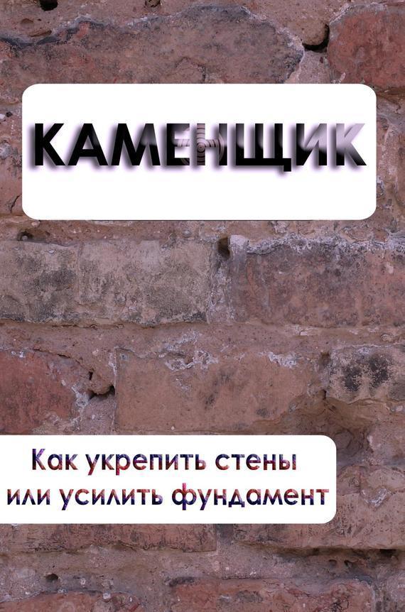занимательное описание в книге Илья Мельников