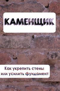 - Как укрепить стены или усилить фундамент