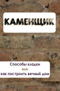 - Способы кладки или как построить вечный дом
