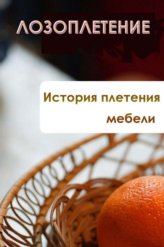 Илья Мельников История плетения мебели как паралон для мебели в уфе
