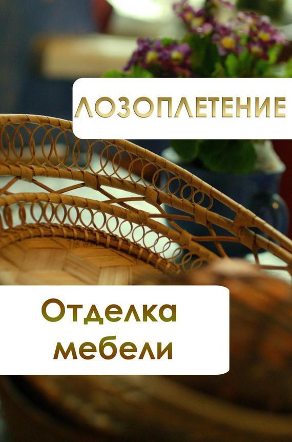Илья Мельников Лозоплетение. Отделка мебели как паралон для мебели в уфе
