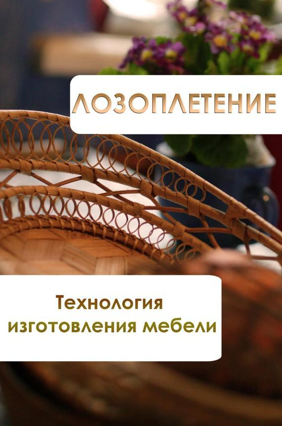 Илья Мельников Лозоплетение. Технология изготовления мебели столы