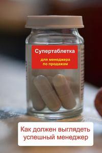 Мельников, Илья  - Как должен выглядеть успешный менеджер