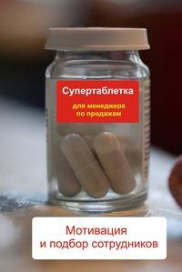 Мельников, Илья  - Мотивация и подбор сотрудников