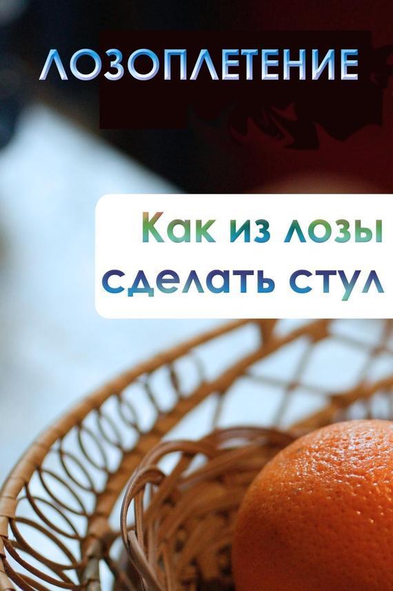 Илья Мельников Как из лозы сделать стул