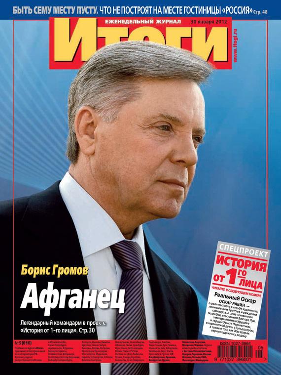 Журнал «Итоги» №5 (816) 2012 ( Отсутствует  )