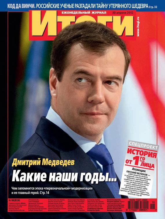 Журнал «Итоги» №18 (829) 2012 ( Отсутствует  )