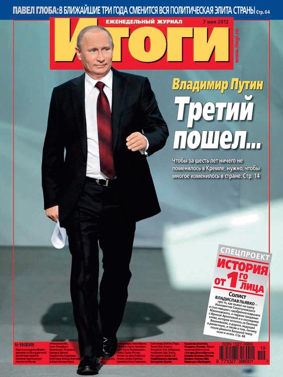 Журнал «Итоги» №19 (830) 2012 ( Отсутствует  )