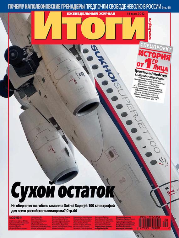 Журнал «Итоги» №20 (831) 2012 ( Отсутствует  )