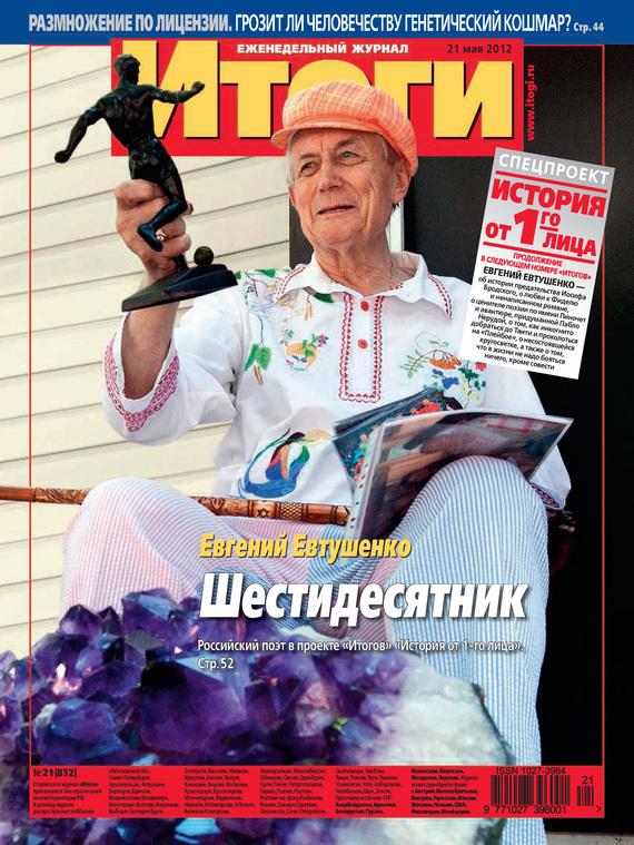 Журнал «Итоги» №21 (832) 2012 ( Отсутствует  )