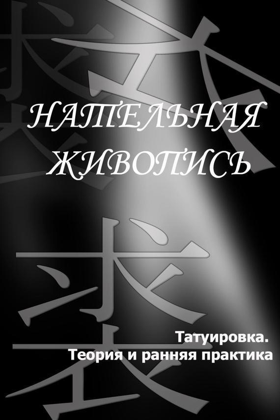 Илья Мельников Татуировка. Теория и ранняя практика