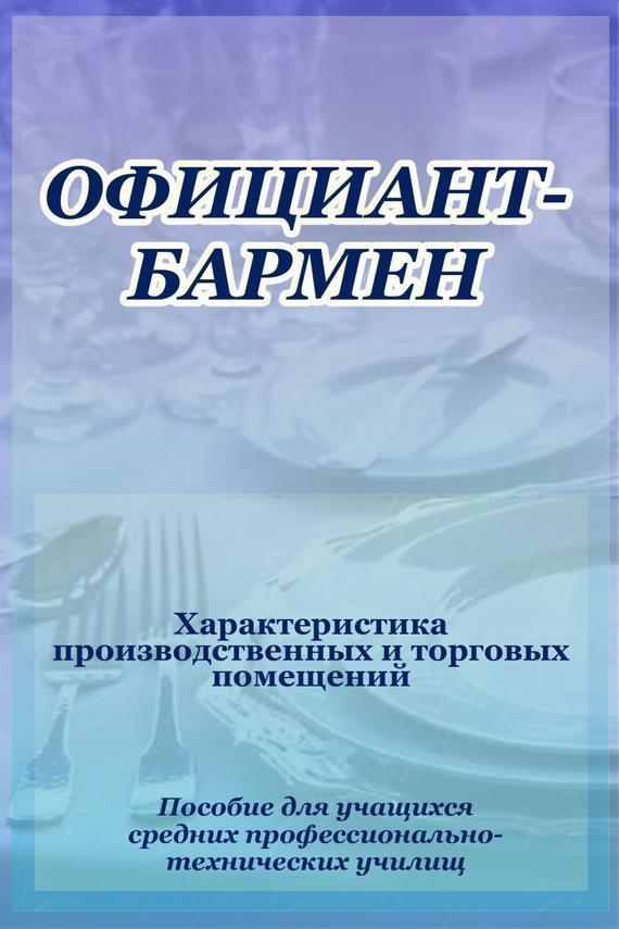 Скачать Илья Мельников бесплатно Официант-бармен. Xарактеристика производственных и торговых помещений
