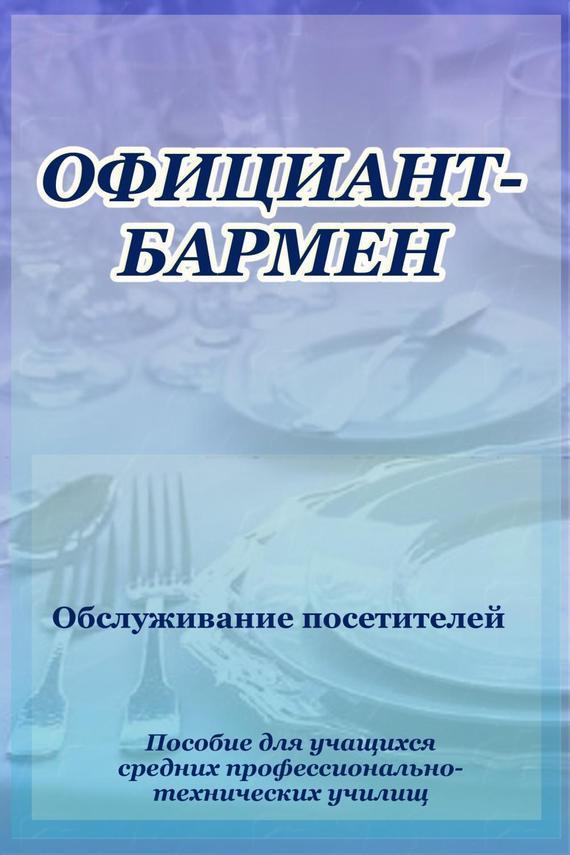 Илья Мельников Официант-бармен. Обслуживание посетителей