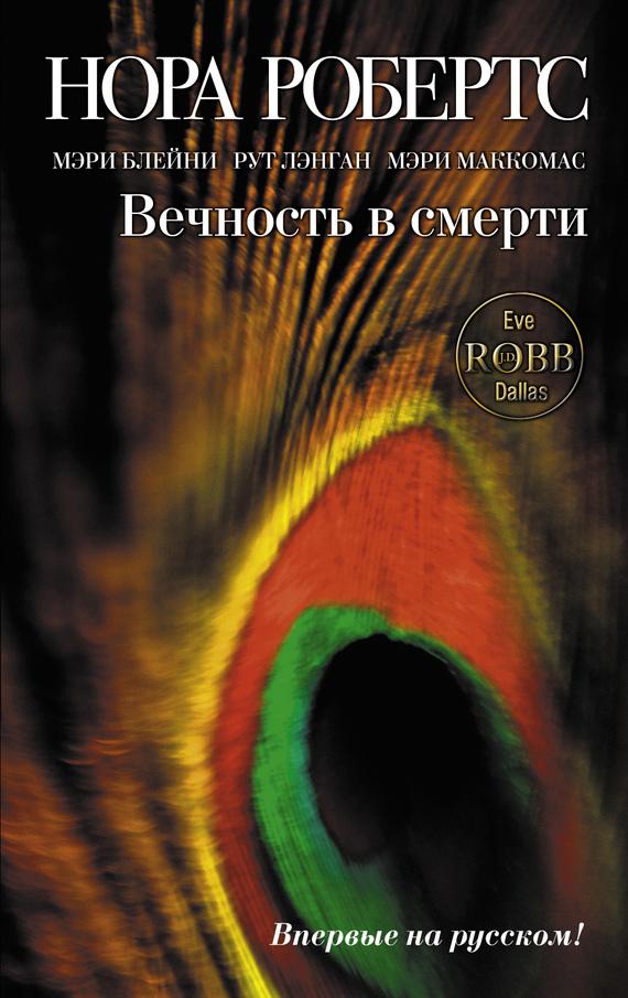 Нора Робертс Вечность в смерти (сборник) мэри кей в туле