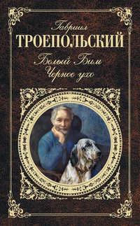 Троепольский, Гавриил  - Белый Бим Черное ухо (сборник)