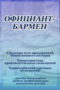 - Структура сети предприятий общественного питания
