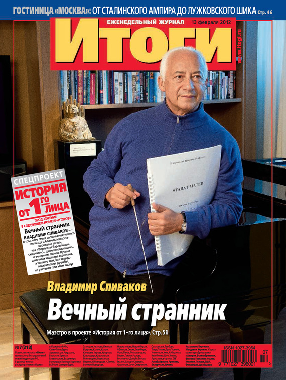 Журнал «Итоги» №7 (818) 2012 ( Отсутствует  )