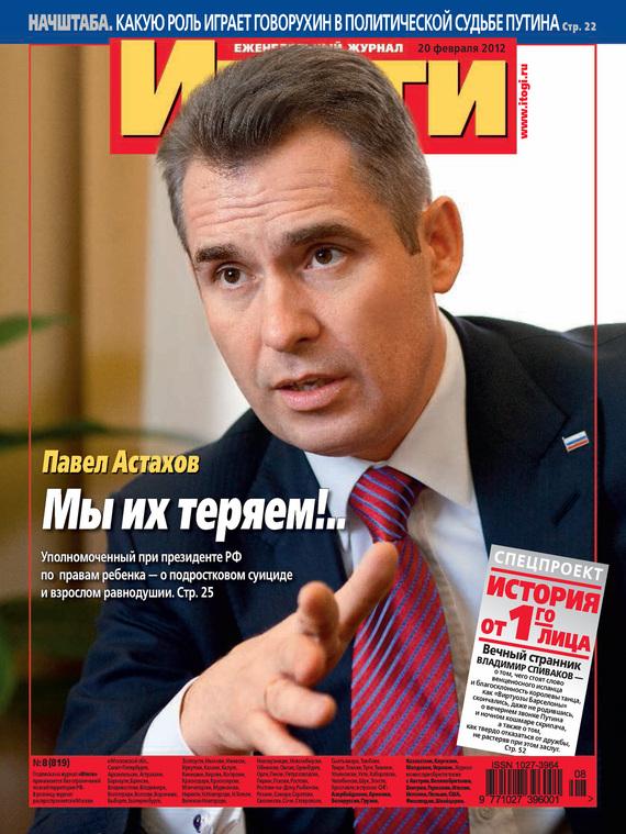 Журнал «Итоги» №8 (819) 2012 ( Отсутствует  )