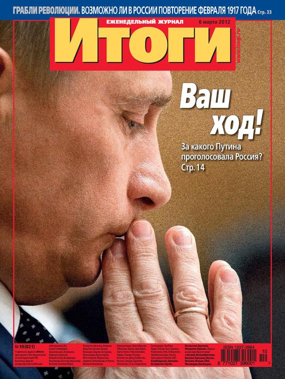 Журнал «Итоги» №10 (821) 2012 ( Отсутствует  )