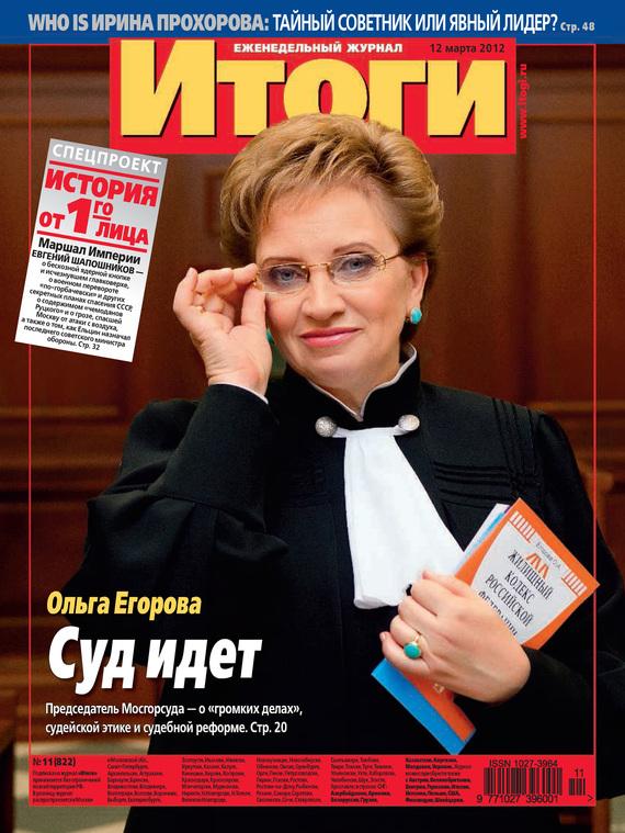 Журнал «Итоги» №11 (822) 2012 ( Отсутствует  )