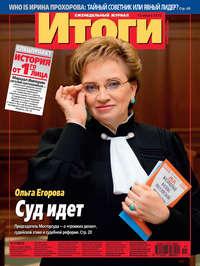 - Журнал «Итоги» №11 (822) 2012