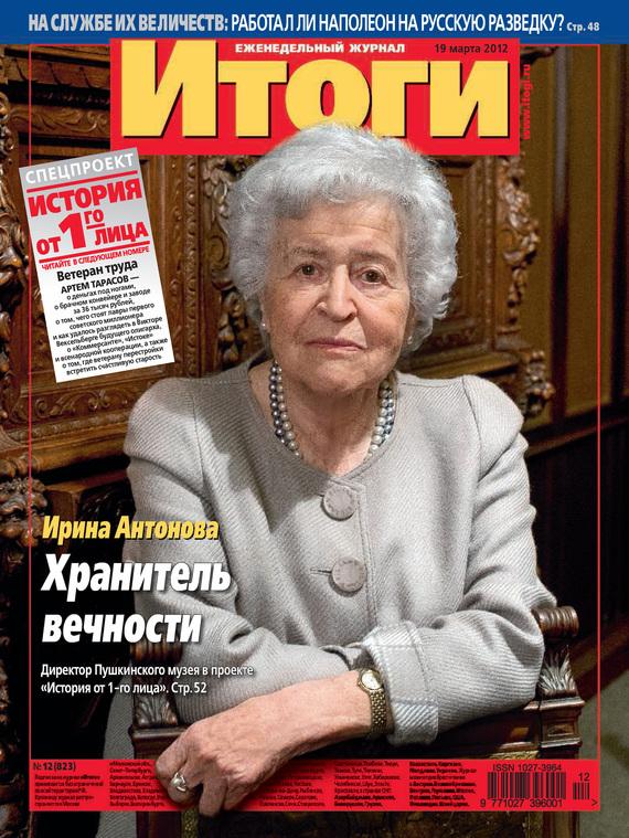 Журнал «Итоги» №12 (823) 2012 ( Отсутствует  )