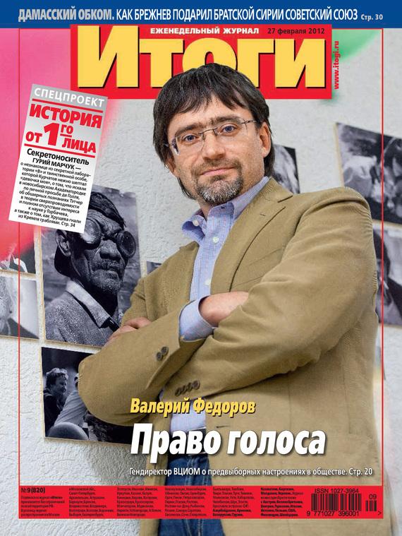Отсутствует Журнал «Итоги» №9 (820) 2012 ловцы пыли