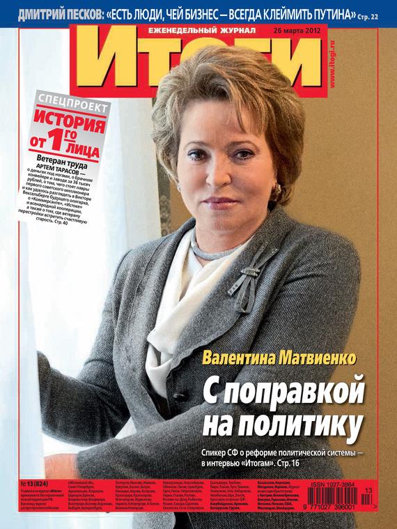 Журнал «Итоги» №13 (824) 2012 ( Отсутствует  )