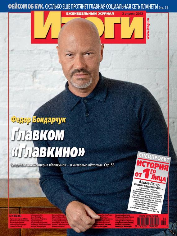 Журнал «Итоги» №14 (825) 2012 ( Отсутствует  )