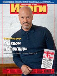 - Журнал «Итоги» №14 (825) 2012