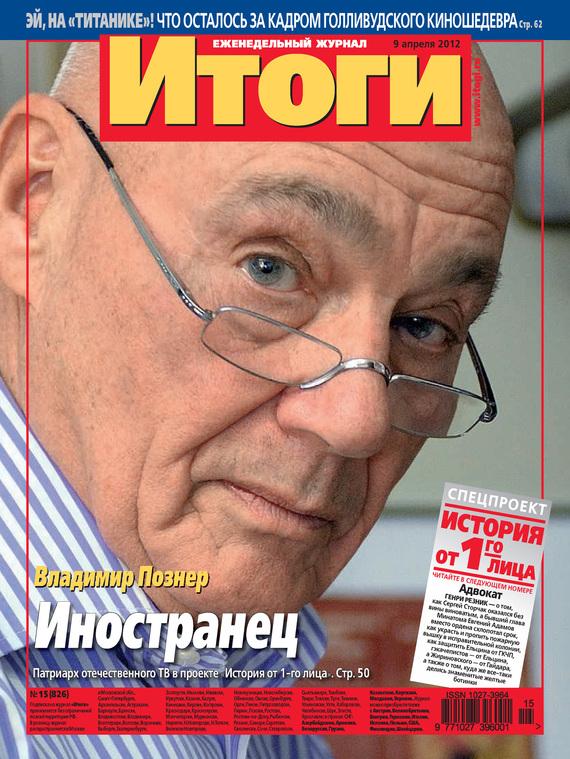 Журнал «Итоги» №15 (826) 2012 ( Отсутствует  )