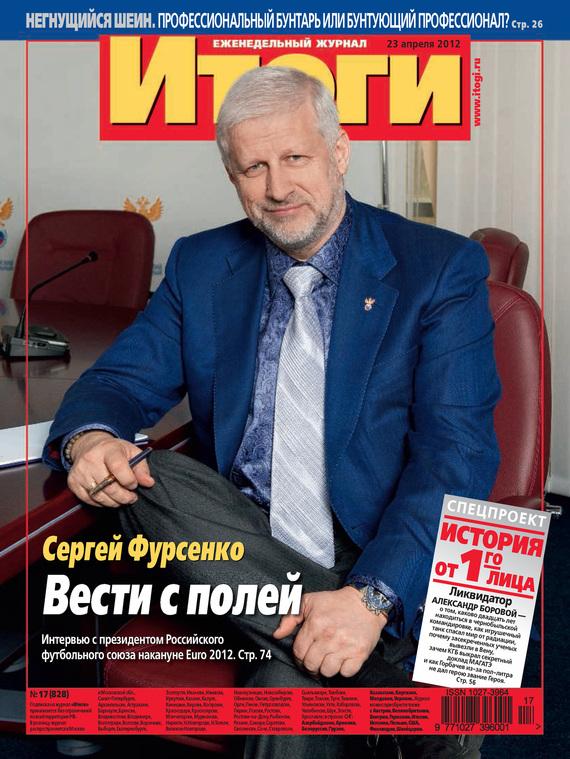 Журнал «Итоги» №17 (828) 2012 ( Отсутствует  )