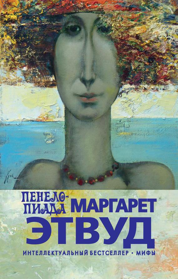 Обложка книги Пенелопиада, автор Этвуд, Маргарет