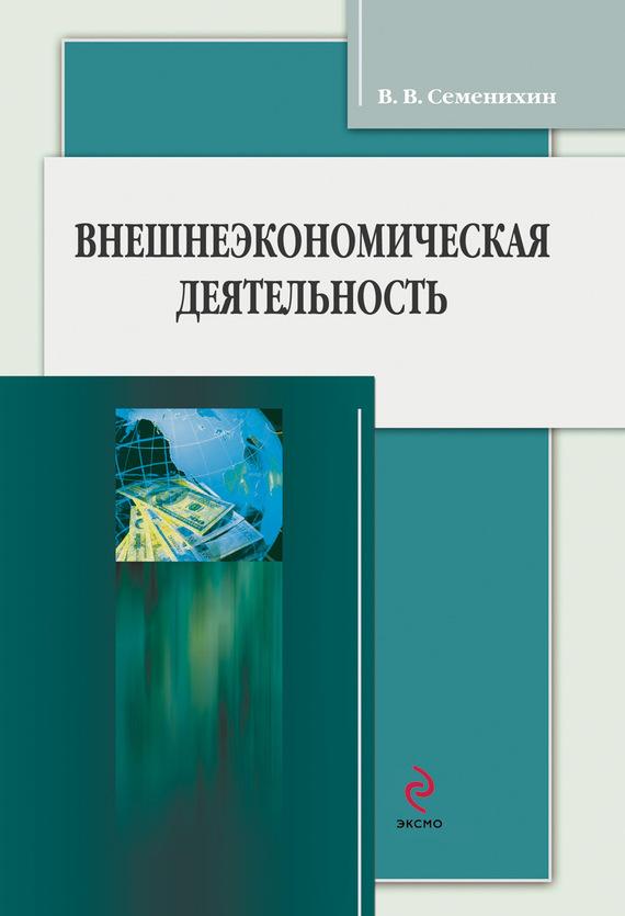 Виталий Викторович Семенихин. Внешнеэкономическая деятельность