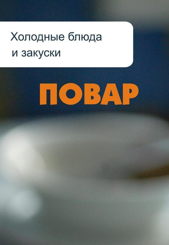 Илья Мельников Холодные блюда и закуски