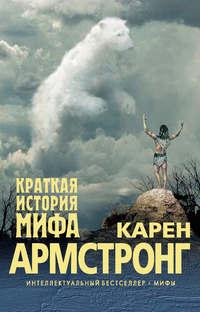 Армстронг, Карен  - Краткая история мифа