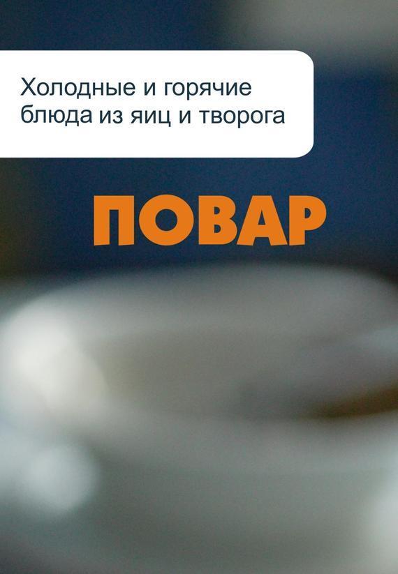 Илья Мельников Холодные и горячие блюда из яиц и творога