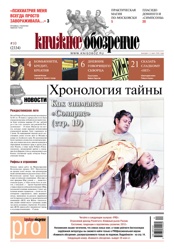 Отсутствует Книжное обозрение №10/2012 отсутствует книжное обозрение 26 2012