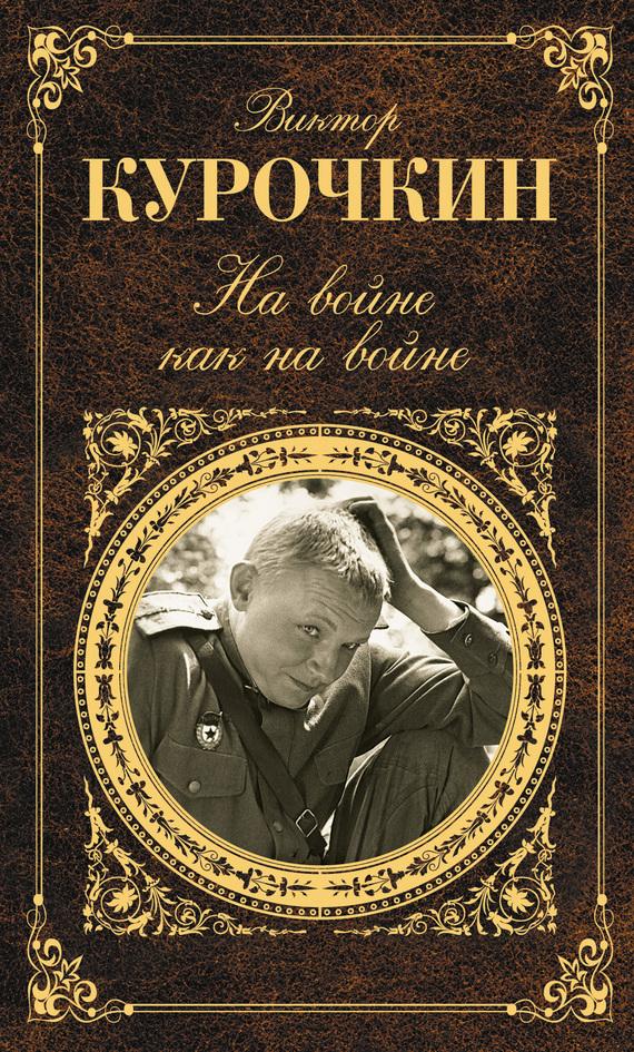 Виктор Курочкин На войне как на войне как билет на борисов арену