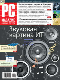 - Журнал PC Magazine/RE №2/2012