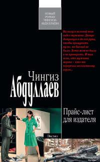 Абдуллаев, Чингиз  - Прайс-лист для издателя
