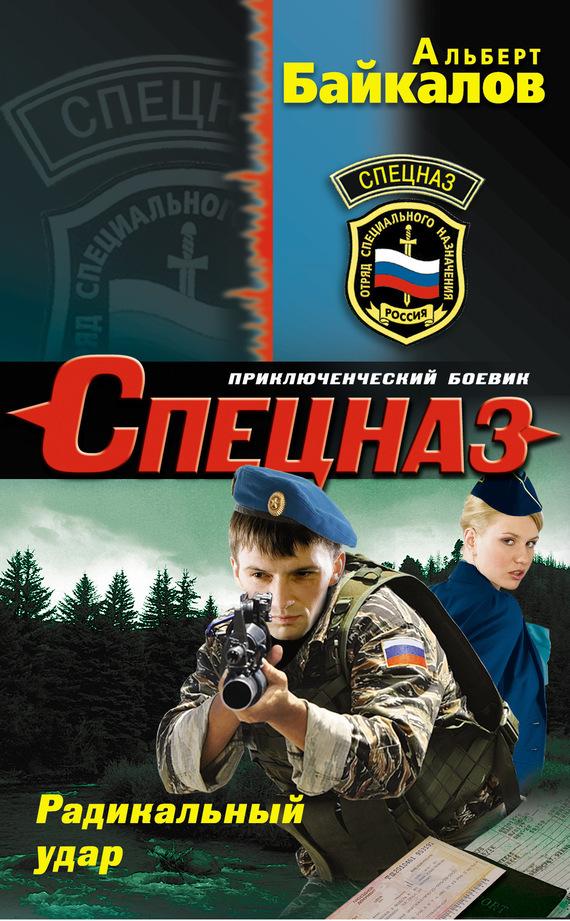 Альберт Байкалов Радикальный удар альберт байкалов радикальный удар