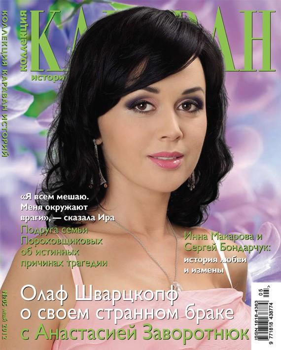 Отсутствует Коллекция Караван историй №05 / май 2012