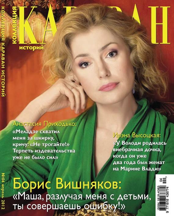 Отсутствует Коллекция Караван историй №04 / апрель 2012