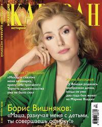 Отсутствует - Журнал «Коллекция Караван историй» №4, апрель 2012
