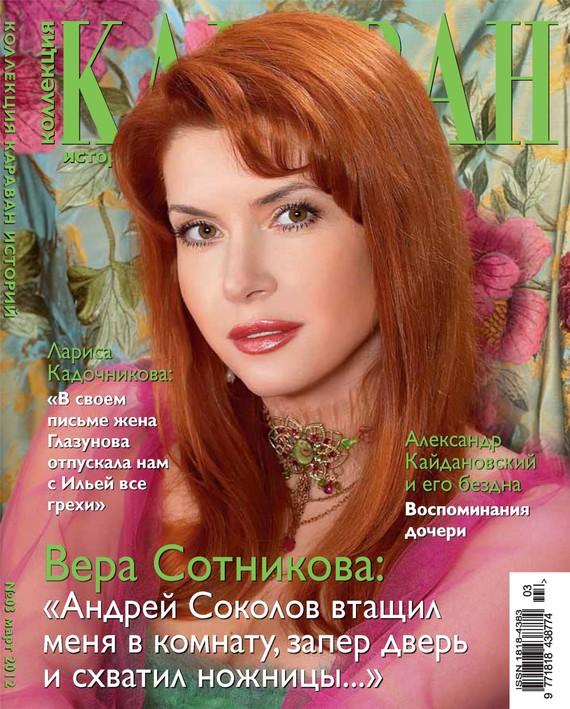 Обложка книги Журнал «Коллекция Караван историй» №3, март 2012, автор Отсутствует