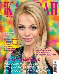 - Коллекция Караван историй №02 / февраль 2012