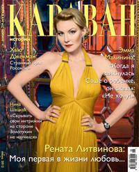 - Журнал «Караван историй» &#84706, июнь 2012