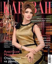 - Журнал «Караван историй» №5, май 2012